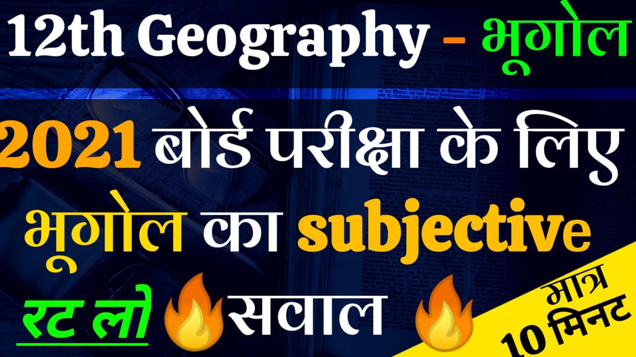 class 12 geography subjective question 2021 | bihar board ...